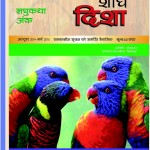 1-shodh dish visheshankTitle shodh Disha Jan-March 2015Laghu Katha Ank - Copy