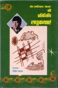 1-Ramnivas manav - Copy