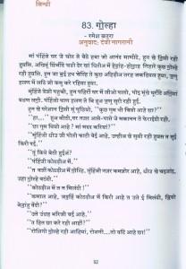 BHASHANTAR-ramesh batra