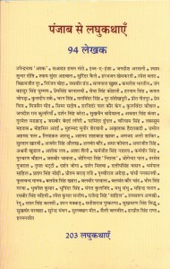 PUNJAB SE-BHATIA