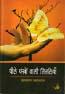 Pile pankhon wali Titaliyan by Dr Balaram Agrwal