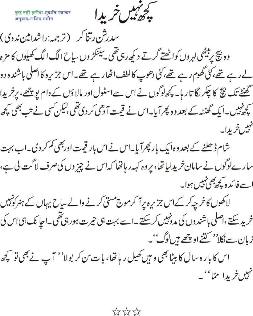 bhashantar-urdu