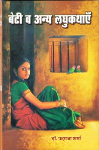 बेटी व अन्य लघुकथाएँ